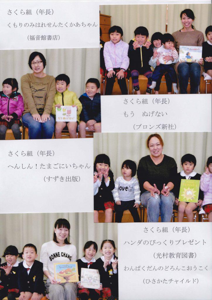 絵本読み聞かせ(平成28年12月12日・13日)