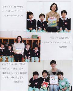 絵本読み聞かせ(平成29年2月23日・27日)