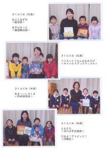 絵本読み聞かせ(平成29年12月4日・6日)