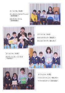 絵本読み聞かせ(平成30年2月26日・3月1日)