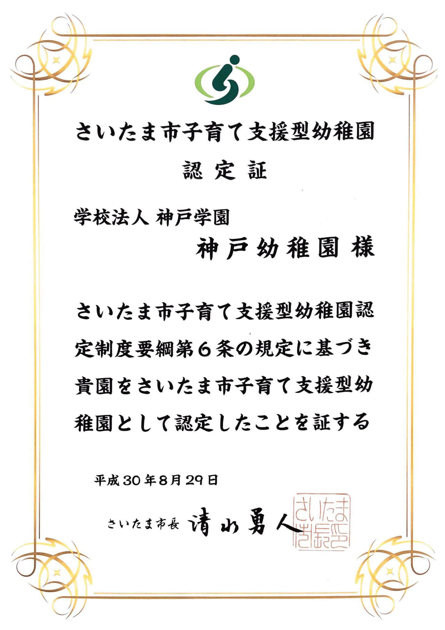 神戸幼稚園 さいたま市子育て支援型幼稚園