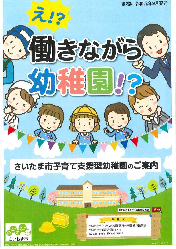 さいたま市 子育て支援型 幼稚園